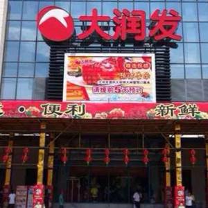 Zhongshan Dongfeng rt-Mart