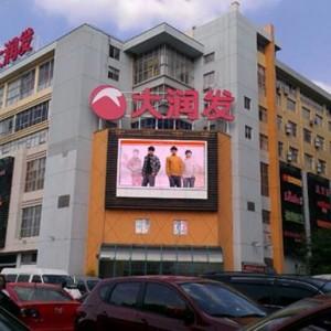 Fuyang rt-Mart