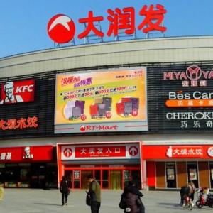 Huaian Gongyuan rt-Mart