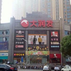 Jiujiang rt-Mart