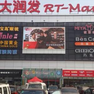 Jingdong rt-Mart