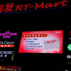 Suzhou rt-Mart