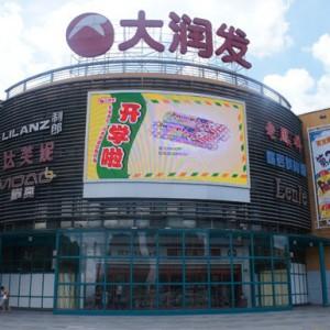 Chunshen rt-Mart